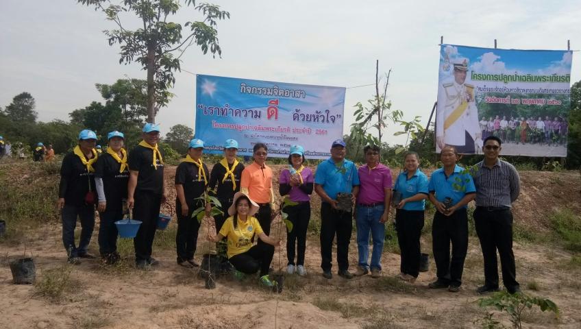 กปภ.สาขาลำปลายมาศร่วมโครงการ ปลูกป่าเฉลิมพระเกียรติ