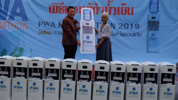 กปภ.สาขาขอนแก่น(พ) ร่วมกิจกรรม CSR พิธีส่งมอบตู้ทำน้ำเย็น