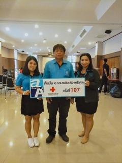 การประปาส่วนภูมิภาคสาขาบางปะกง เข้าร่วมกิจกรรม รวมพลังบริจาคโลหิต ครั้งที่ 107 ให้กับสภากาชาดไทย