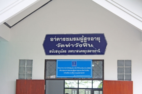 """กปภ.สาขาอุบลราชธานี มอบอาคารชมรมผู้สูงอายุชุมชนวัดท่าวังหิน (หลังการปรับปรุง) ในโครงการ """"กปภ.รักษ์ชุมชน"""" ประจำปี 2562"""