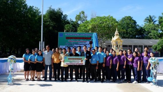 กปภ. สาขาอรัญประเทศ ส่งมอบลานอเนกประสงค์ เพื่อเป็นสาธารณประโยชน์ให้แก่โรงเรียน ส.ไทยเสรีอุตสาหกรรม 3 ในโครงการ กปภ.รักษ์ชุมชนปี 2562