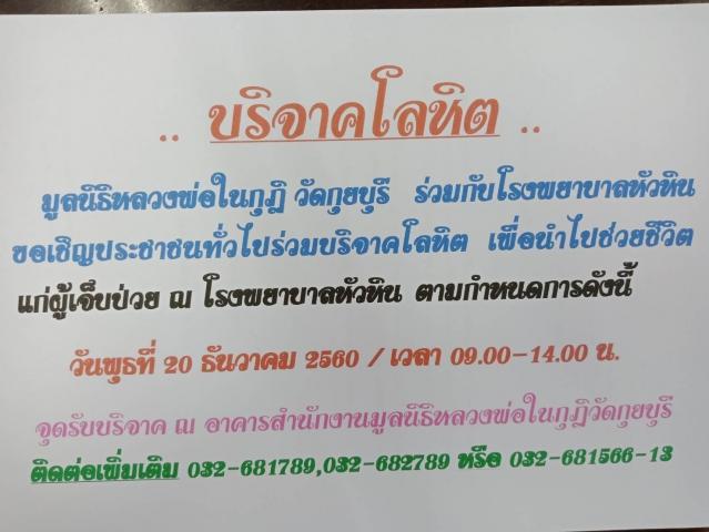 กปภ.สาขากุยบุรีดำเนินโครงการ CSR บริจาคโลหิต