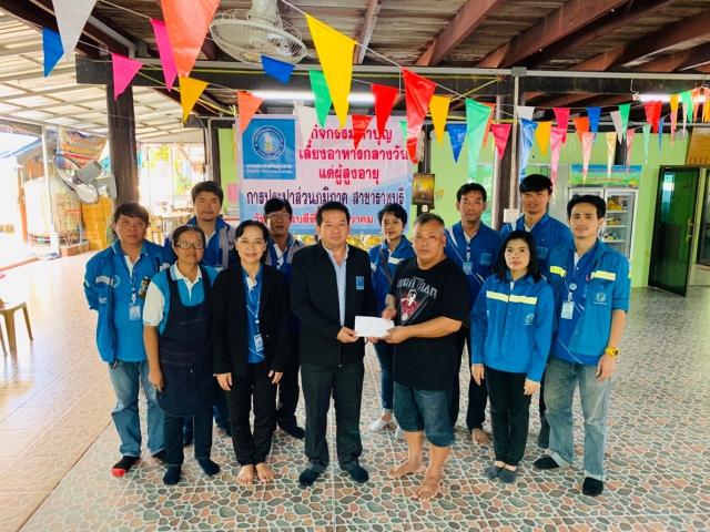"""กปภ.สาขาราชบุรี จัดกิจกรรม CSR """"โครงการแบ่งปันรอยยิ้มแด่ผู้สูงอายุ"""