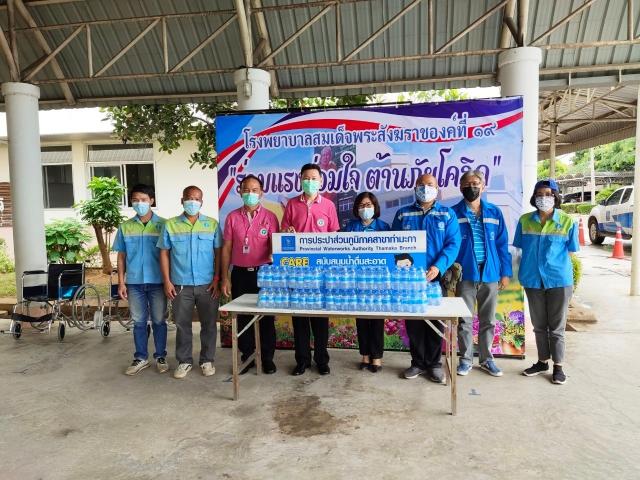 กปภ.สาขาท่ามะกา มอบน้ำดื่มบรรจุขวดตราสัญลักษณ์ กปภ. จำนวน 2,000 ขวด ให้กับโรงพยาบาลสมเด็จพระสังฆราชองค์ที่ 19