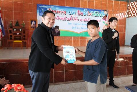 CSR ปันน้ำใจให้น้องโรงเรียนบ้านน้ำโค้ง อ.เด่นชัย จ.แพร่
