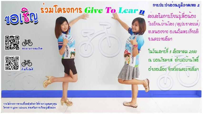 กปภ.ข.2 ขอเชิญร่วมสนับสนุนโครงการ Give to Learn ส่งเสริมการเรียนรู้เพื่อน้อง